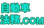 自動車法務ドットコム~弁護士が運営する法律情報サイト~